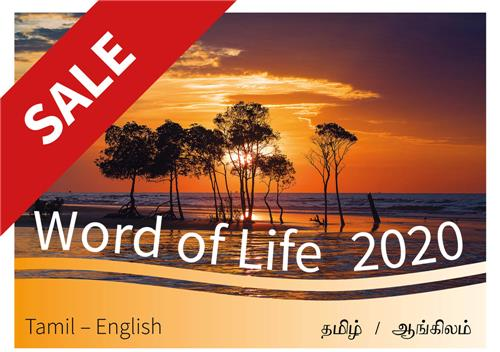 Tamil and English 2020 Calendar